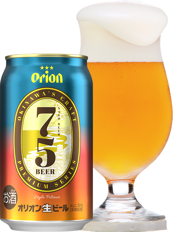 75BEERとは