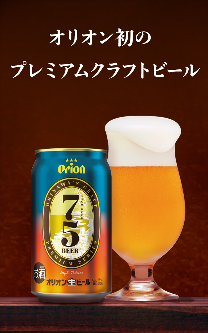 75BEER(ナゴビール)